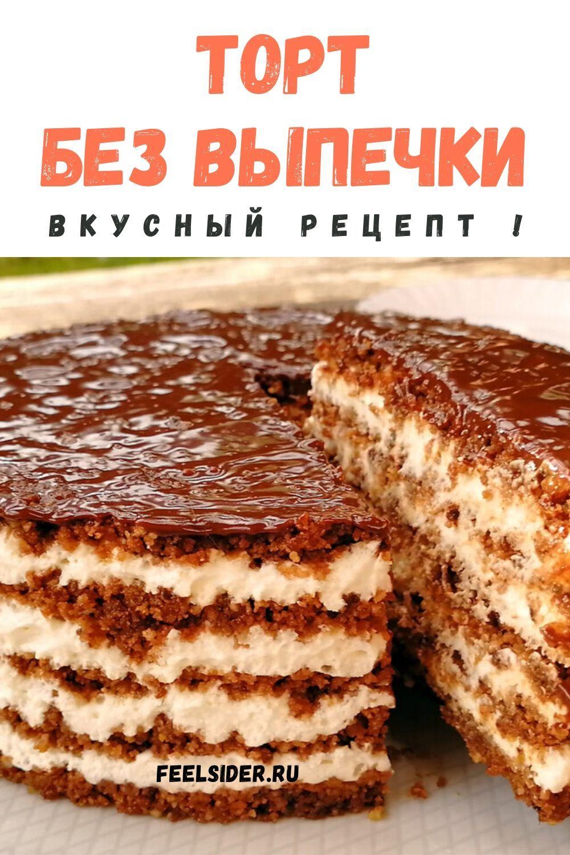 Торт без выпечки - вкусный рецепт #cookiesalad