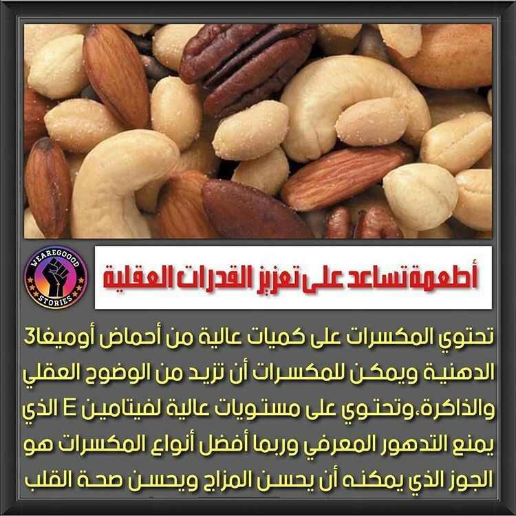 Pin By Sos Q8 On أعشاب وعلاجات Food Facts Health Fitness Nutrition Health Eating