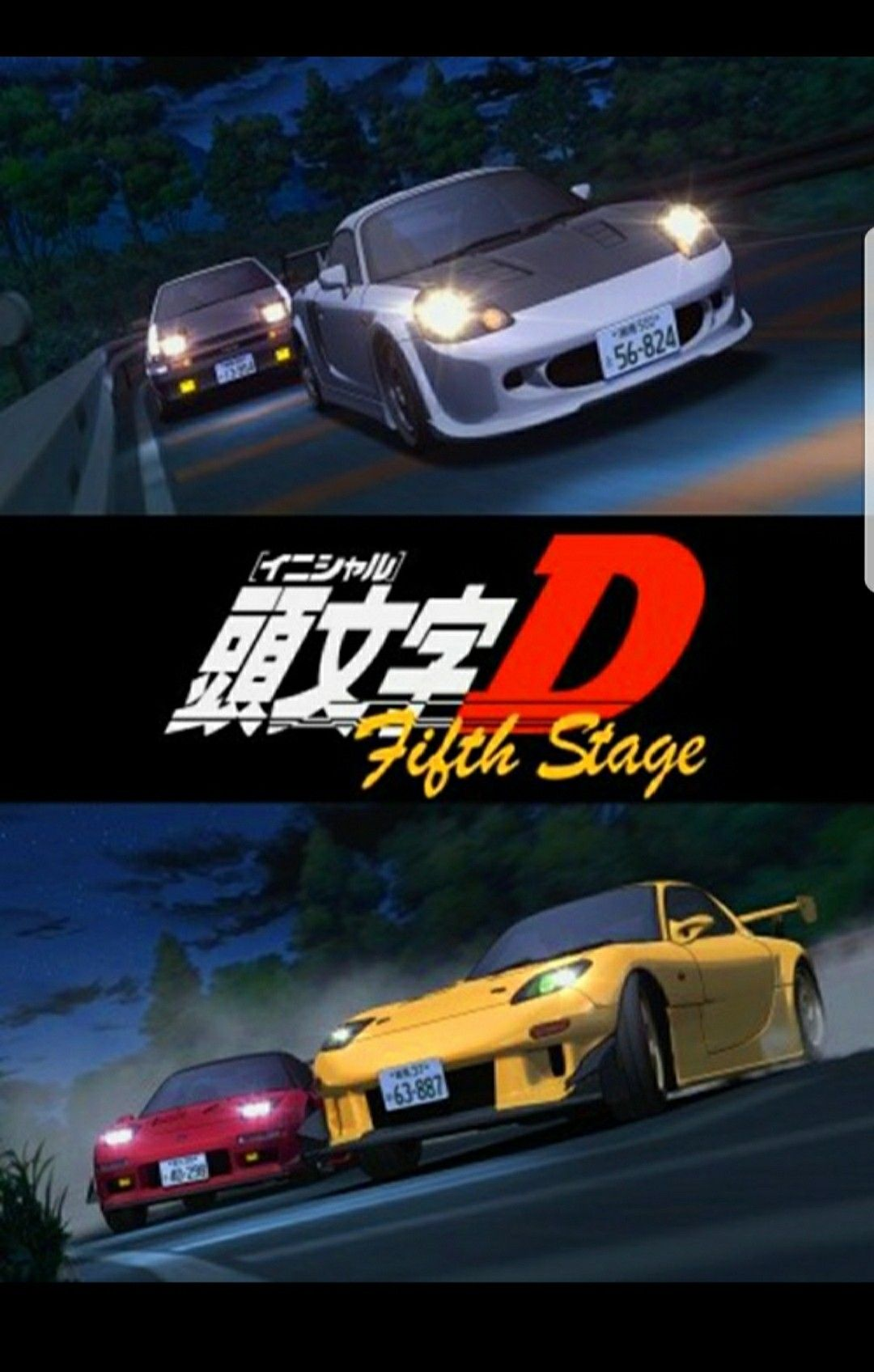 Initial D Fifth Stage イニシャルd、頭文字d、イニシャル