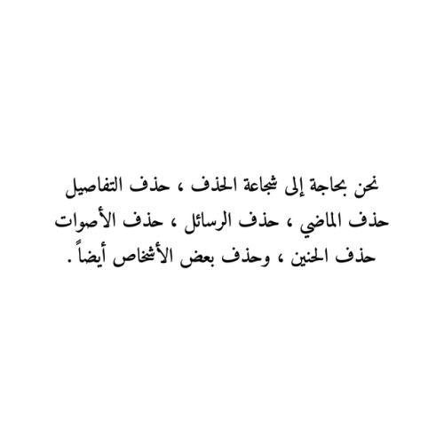 خصيصا الجمله الاخيره تريح النفس Arabic Words Quotes Arabic Quotes