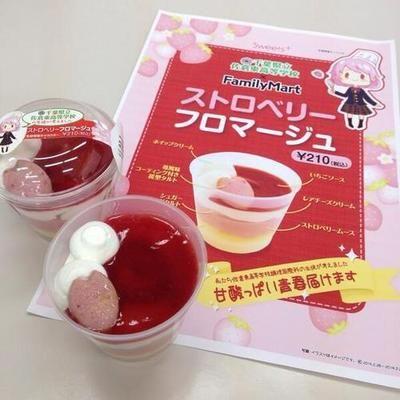 Strawberry furomaju