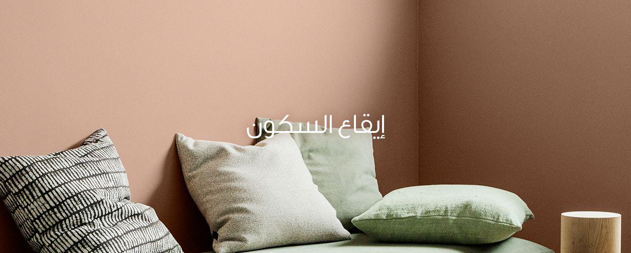 لوحة ألوان إيقاع السكون من موضة ألوان جوتن 2018 Bed Pillows Home Decor Home Decor Decals