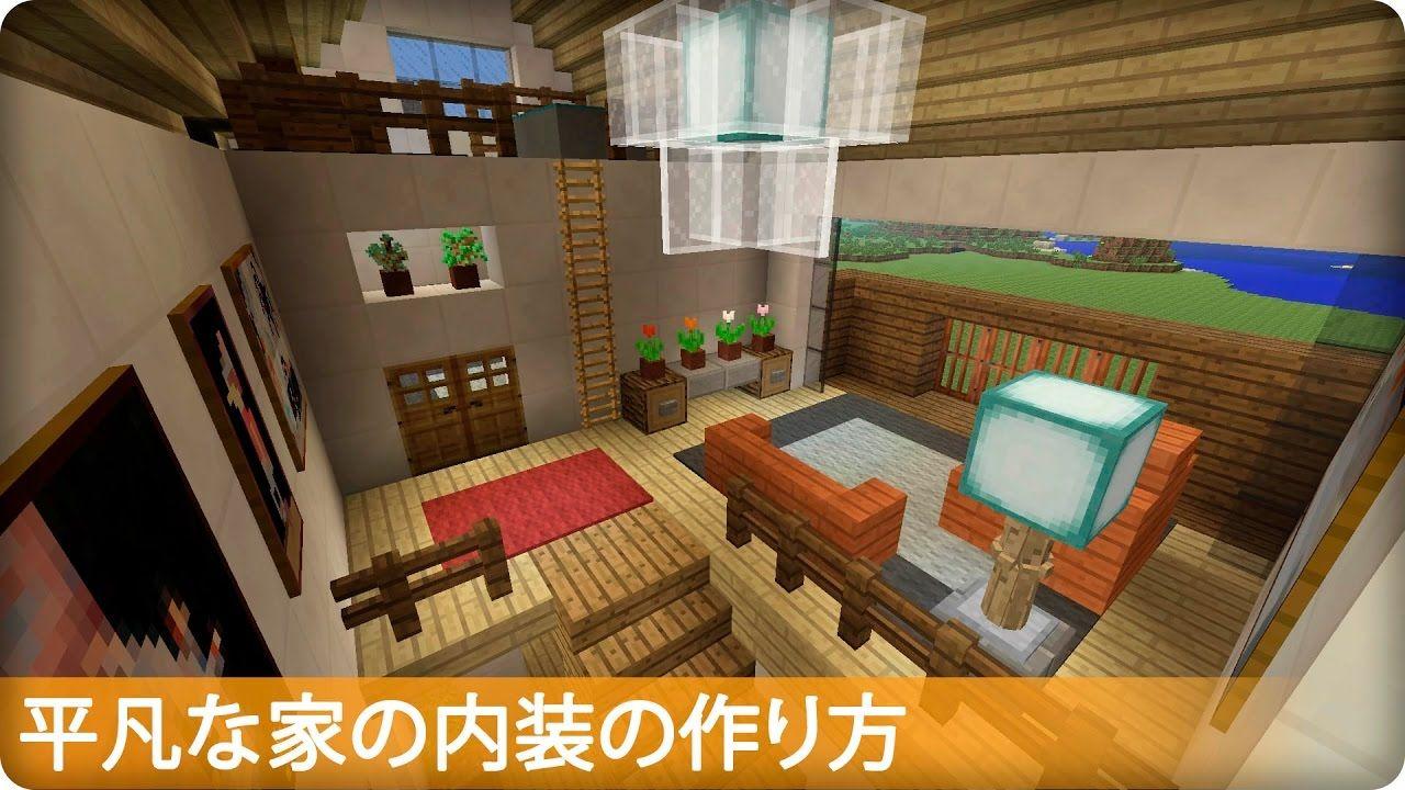 マインクラフト 平凡な家の内装の簡単な作り方 マイクラ 内装