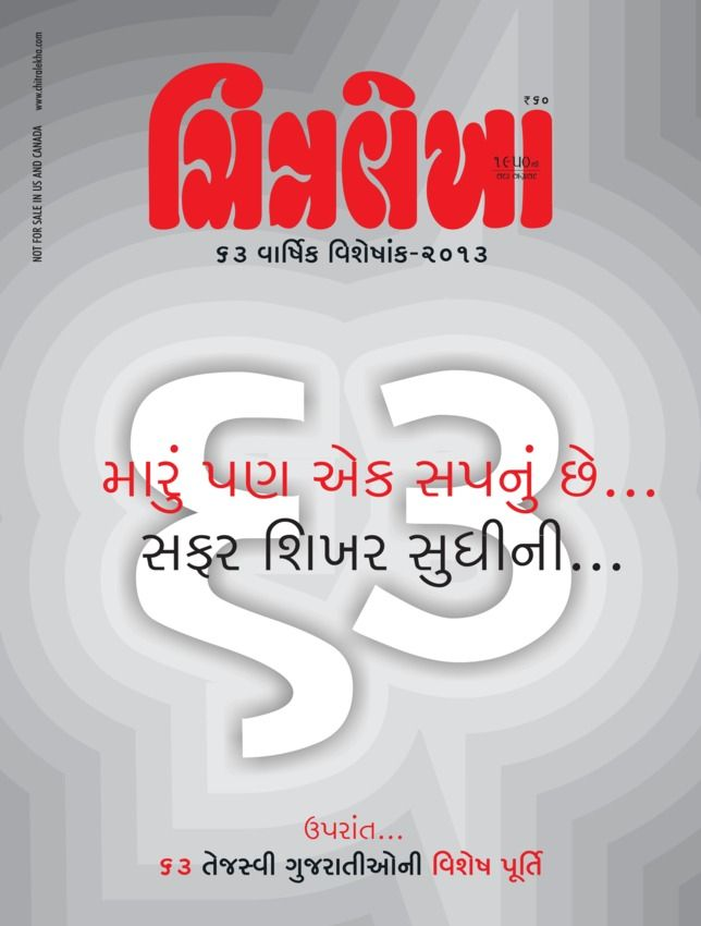 Shaptahik bengali magazine buy, subscribe, download and read.