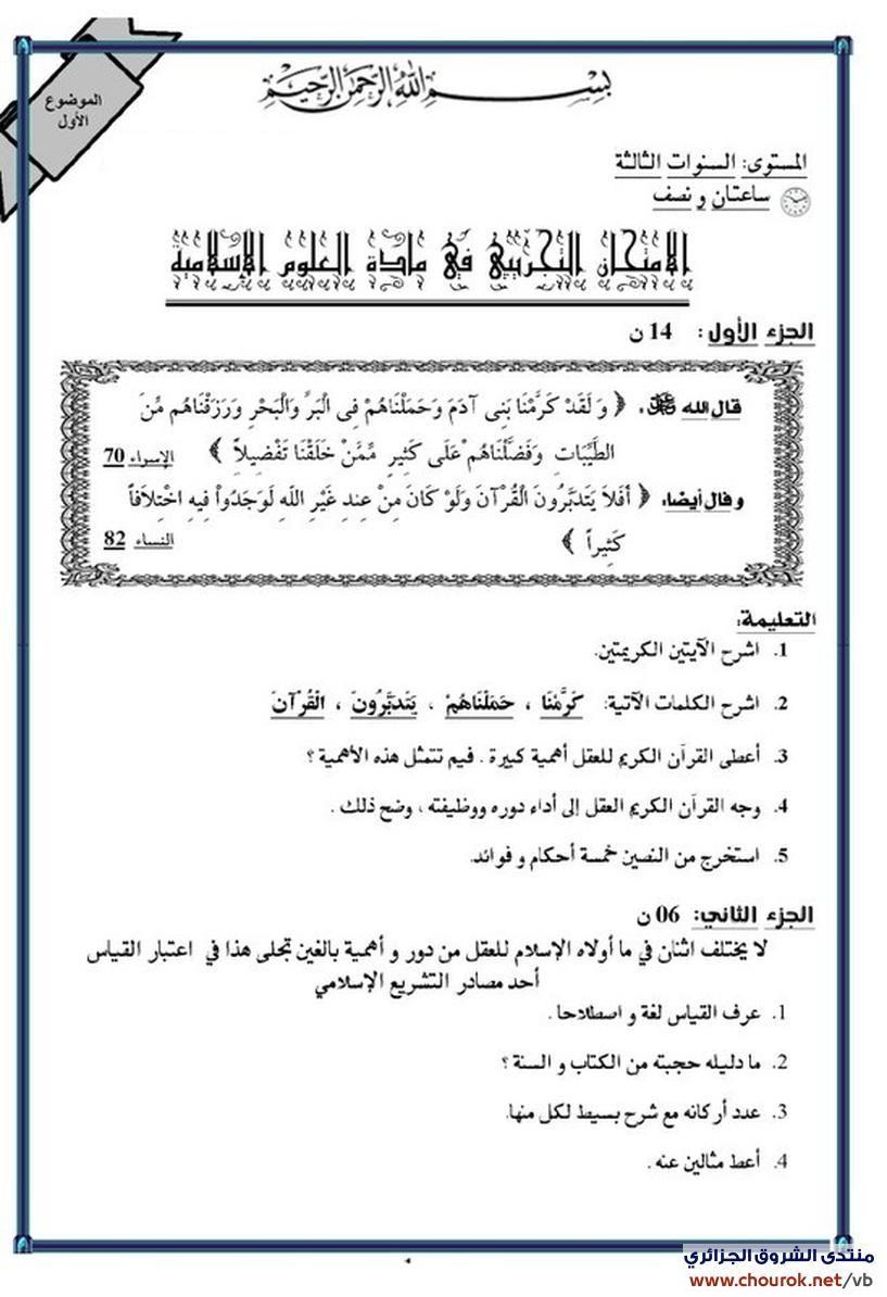 اختبار الفصل الثالث بكالوريا تجريبية في مادة العلوم الاسلامية للسنة الثالثة ثانوي Chourok Net144593686 Person Personalized Items Boarding Pass