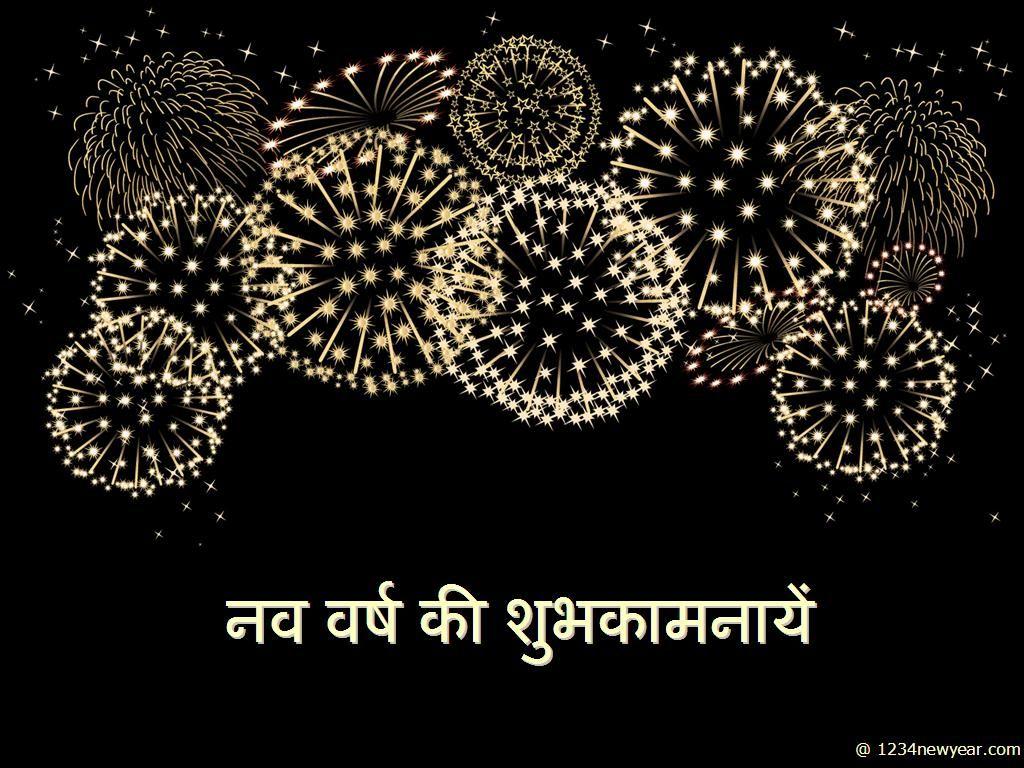 Happy New Year Hindi Greetings नव वर्ष की शुभकामनायें