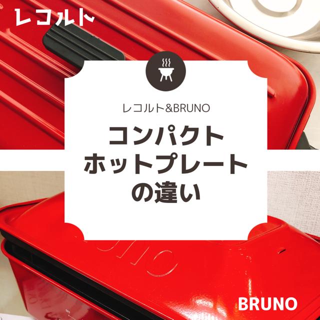 レコルト Bruno コンパクトホットプレート の違い 見た目のオシャレさとコンパクトなサイズで収納のしやすさが人気のコンパクトホットプレート 今回は見た目も似ているbruno製品とレコルト製品 2つのコンパクトホットプレートの違いについてまとめます