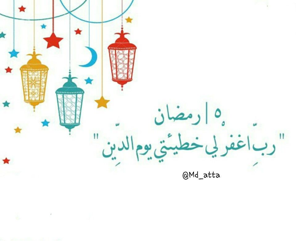 5رمضان رمضان كريم Ramadan Kareem Ramadan Kareem