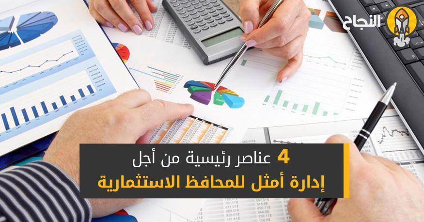 4 عناصر رئيسية من أجل إدارة أمثل للمحافظ الاستثمارية In 2021
