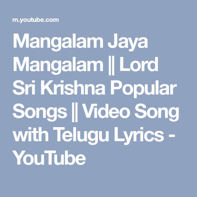 Mangalam Jaya Mangalam    Lord Sri Krishna Popular Songs    Video Song with  Telugu Lyrics - YouTube   Devotional books, Lyrics, Songs
