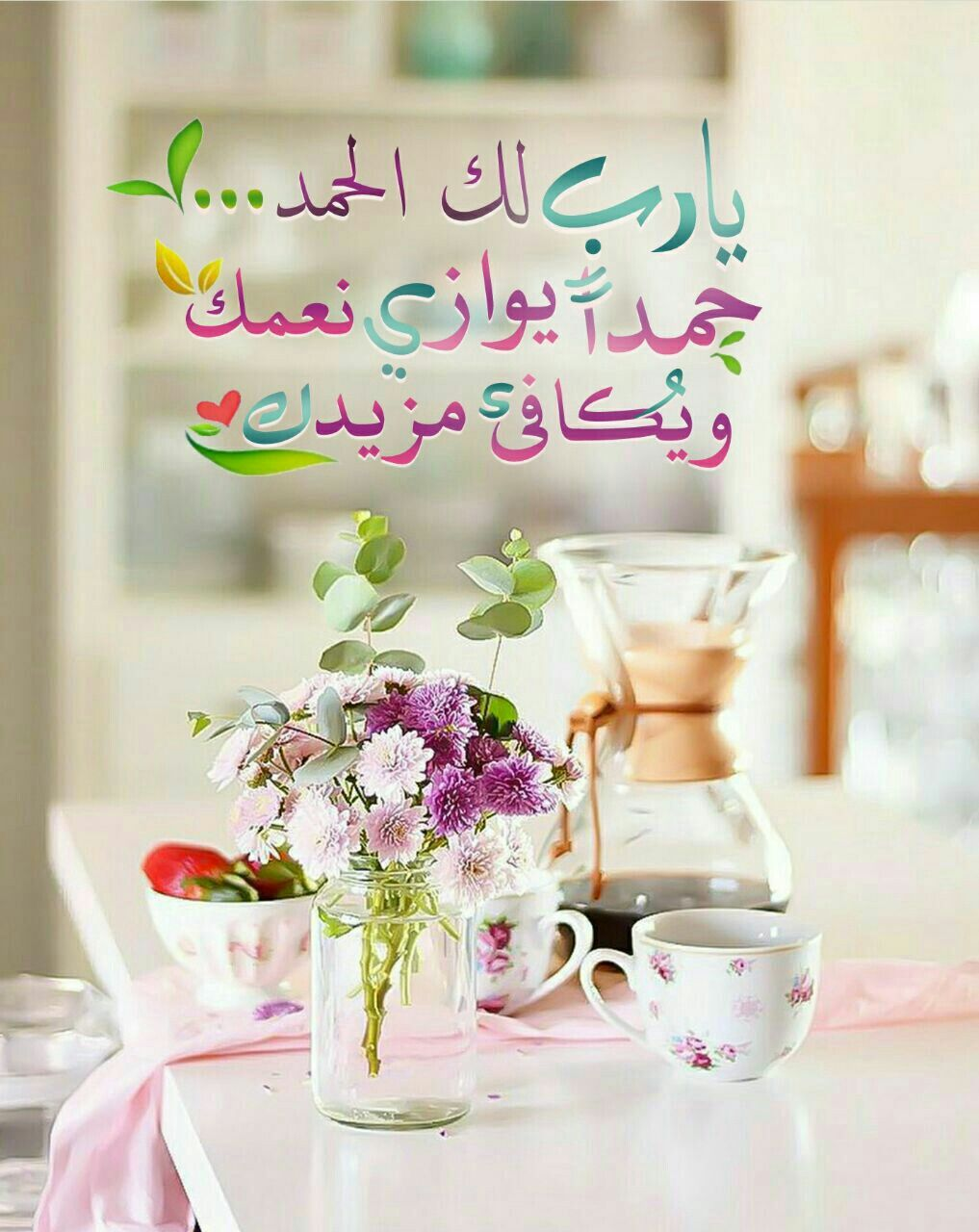 الحمد لل ه رب العالمين حمدا كثيرا طيبا مباركا فيه Islamic Pictures Positive Good Morning Quotes Cellphone Wallpaper