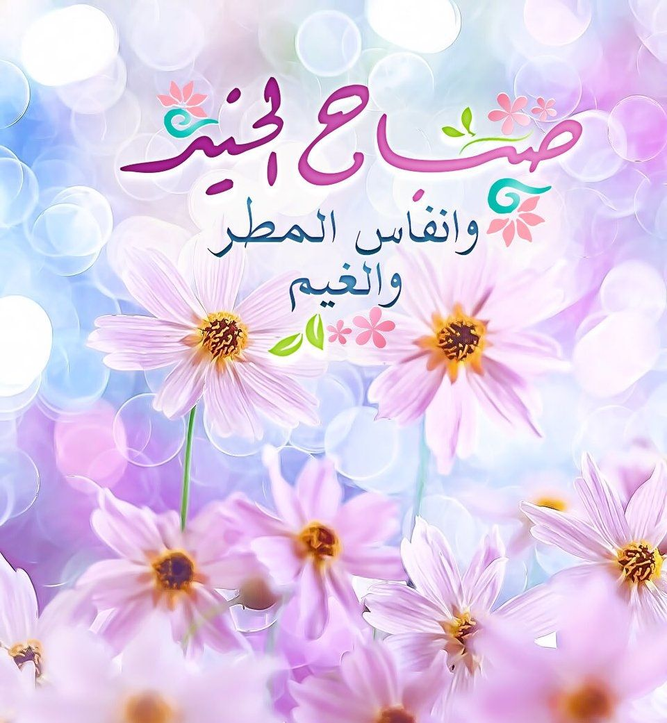 Pin By Sura Ejam On بطـاقـات صبـاحيـة واسـلاميـة Beautiful Morning Messages Morning Messages Sweet Words