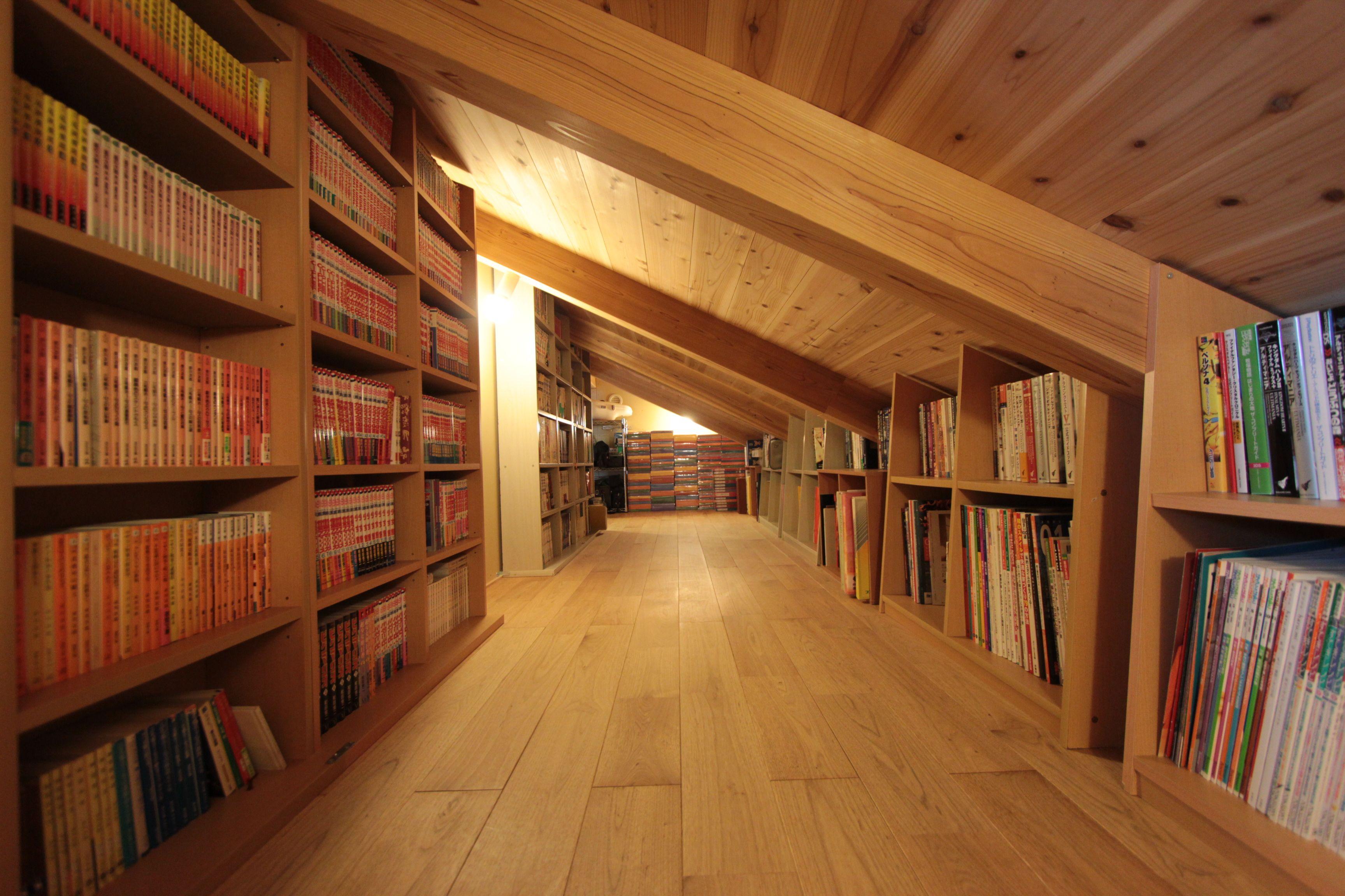 屋根裏部屋を利用してたくさんの本を収納 ロフト設計 屋根裏ロフト