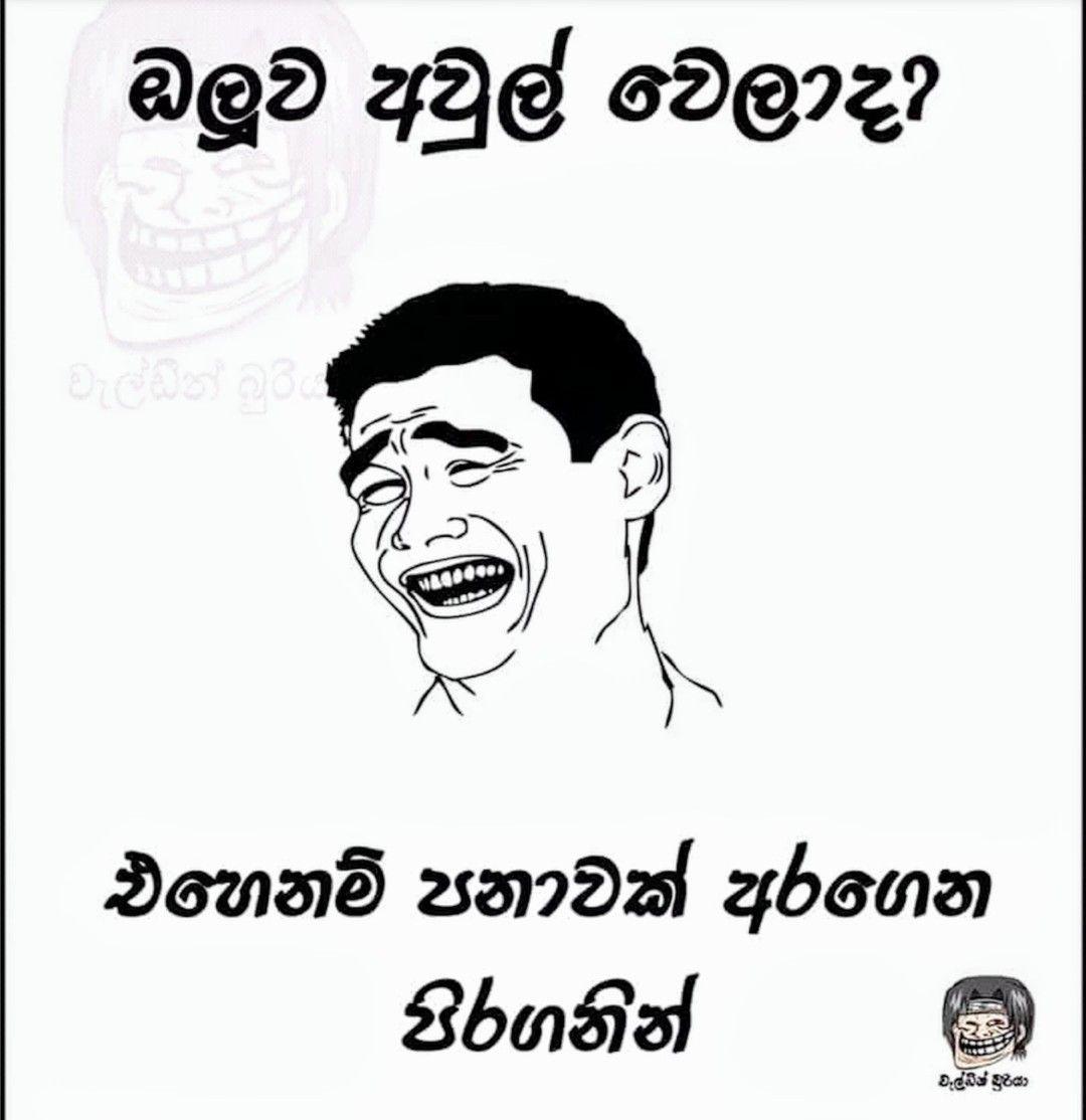 Pin By Suranga Dabarera On Sinhala Jokes Friends Quotes Funny Friends Quotes Funny Jokes In Hindi