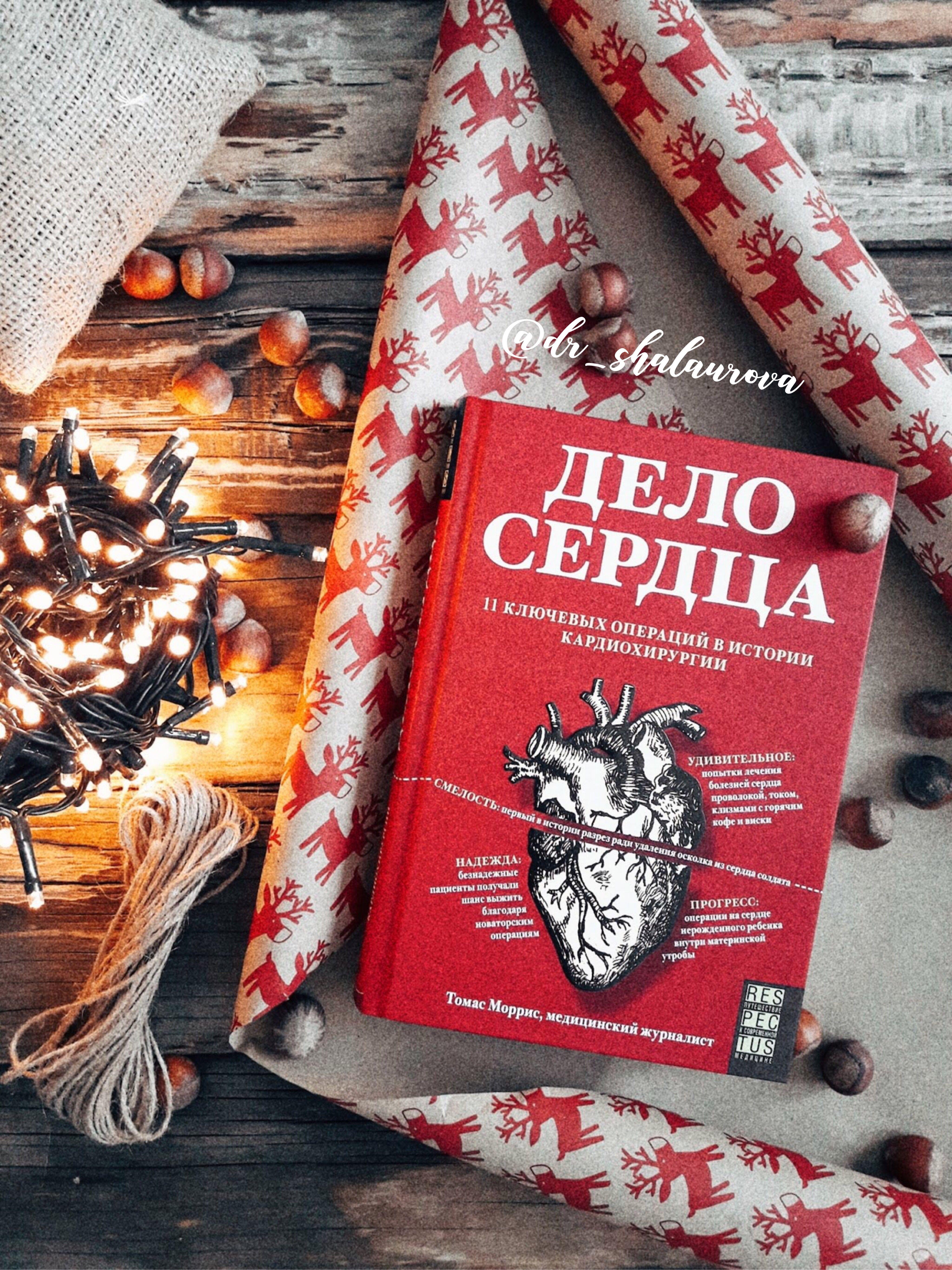 Фото книги раскладка новогодняя новогоднее настроение ...