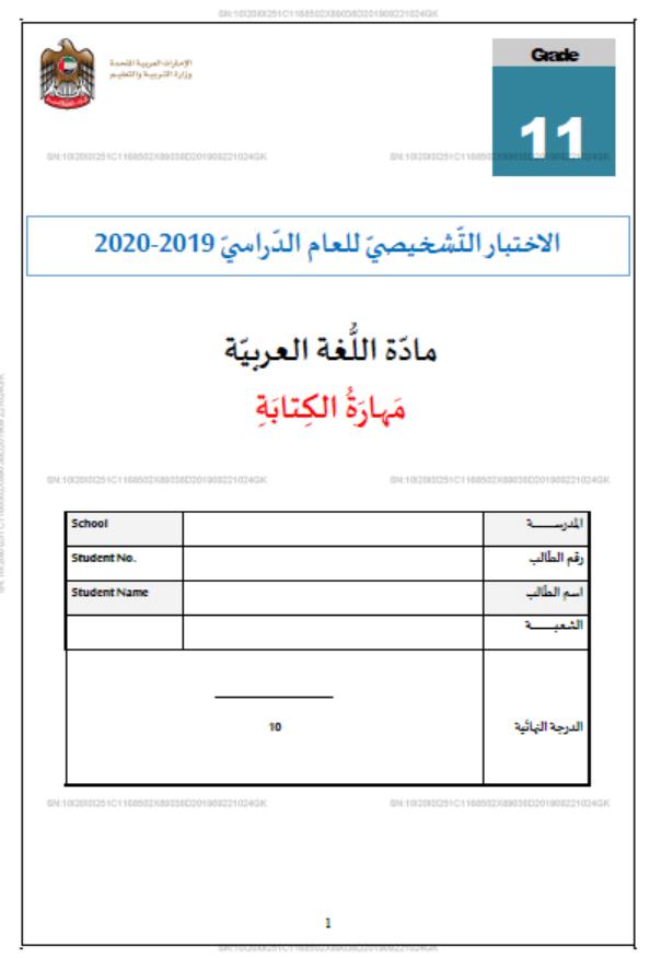 الاختبار التشخيصي مهارة الكتابة للصف الحادي عشر مادة اللغة العربية Student Grade 10 Things