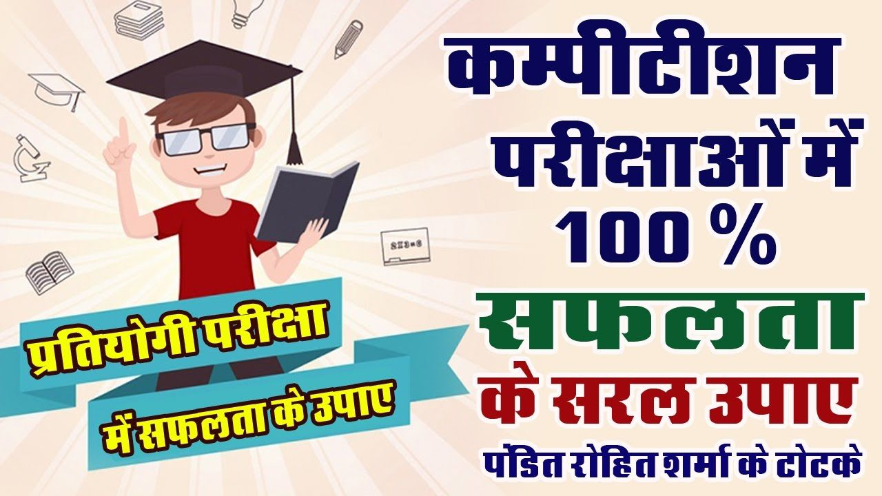 Totke for success in exams totke for success in exams nvjuhfo Image collections