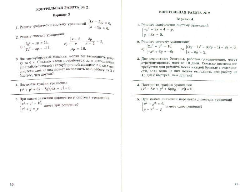 Решебник дидактический материал математика 2 класс козлова гераськин