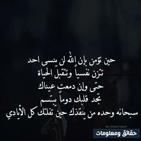 الله لا ينسي احد Words Quotes Arabic Words