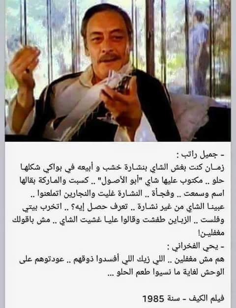 Pin By روان صلاح On قــ الــ وا Cool Words Funny Arabic Quotes Movie Quotes