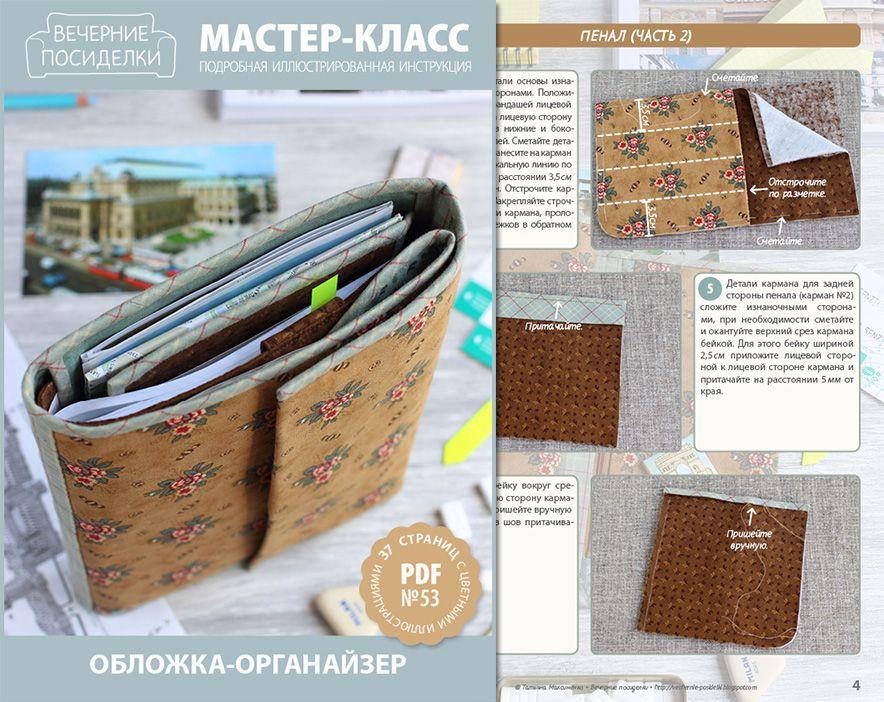 Мастер-класс по супер-обложке / Travel notebook cover tutorial ...