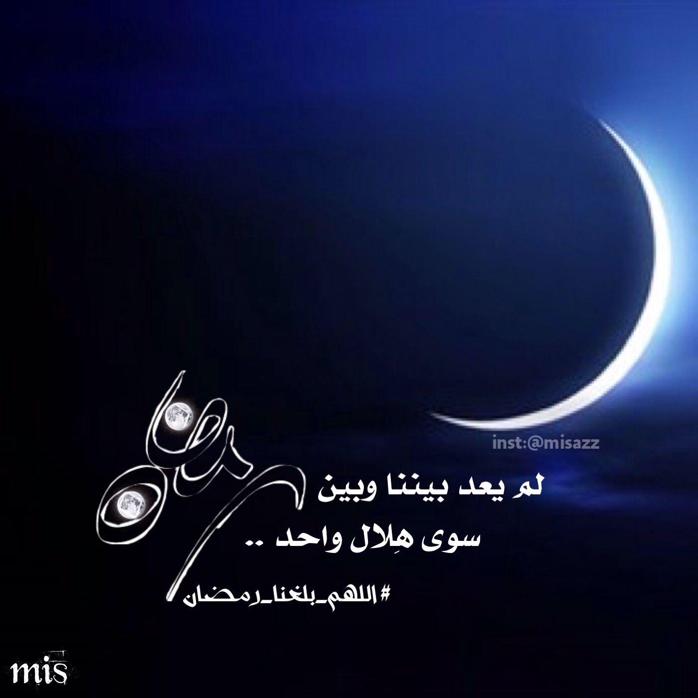 اللهم بلغنا رمضان امين يارب Movie Posters Poster Lockscreen