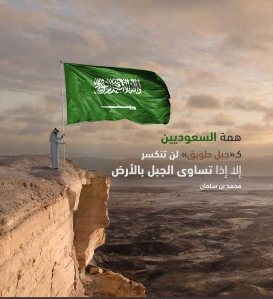 Pin By Abdulrahman Mannaa On Saudi National Day Saudi Ksa Saudi Arabia Saudi Flag