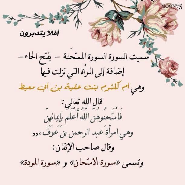 سبب تسمية سورة الممتحنة Islam And Science What Is English Quran With English Translation