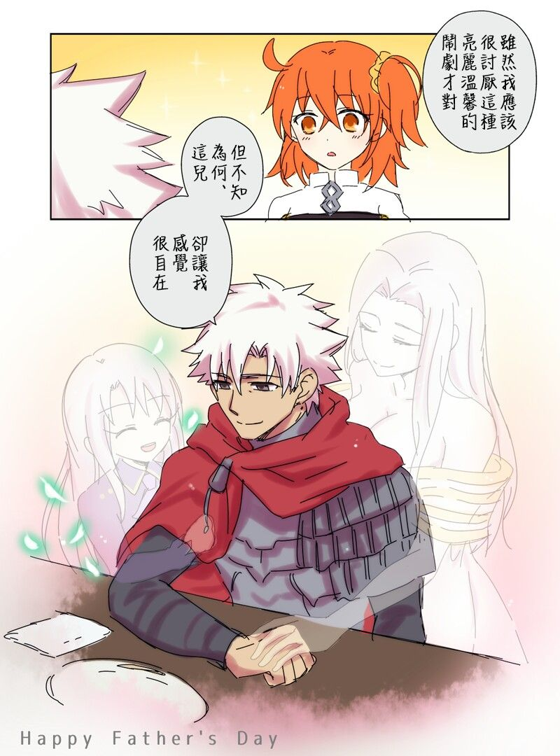 Pin By Aizad Aswad On The Grail War Happy Fathers Day Fate Anime Series Fate Stay Night