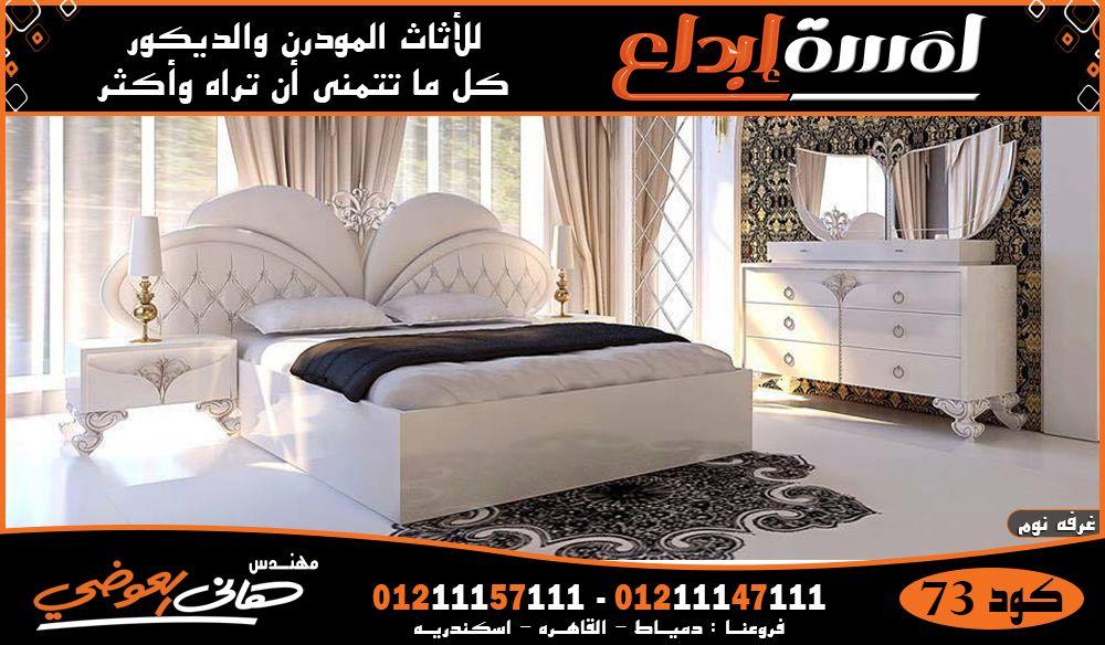 غرف نوم تنجيد مودرن غرف نوم معارض دمياط Bed Room Furniture