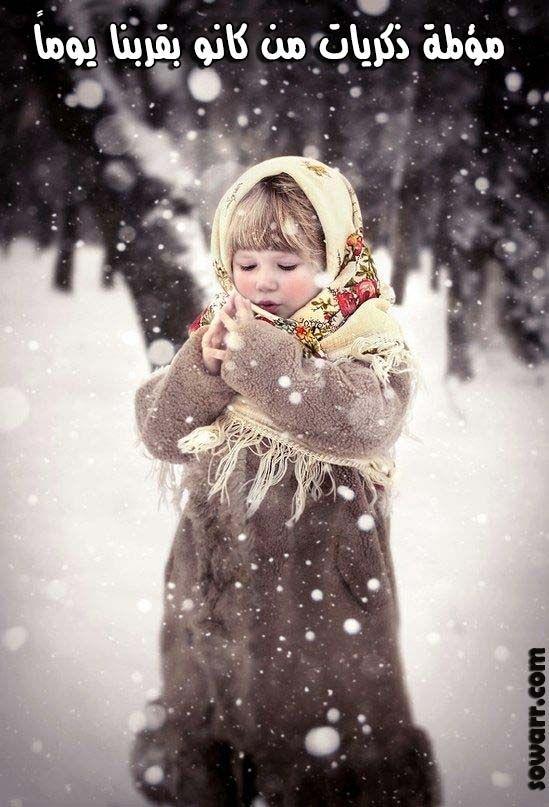صور مضحكة صور اطفال صور و حكم موقع صور Arabic Quotes Russian Winter Beautiful Children Winter