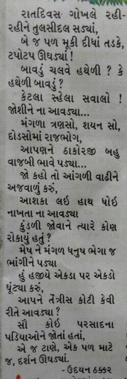 Thakorji