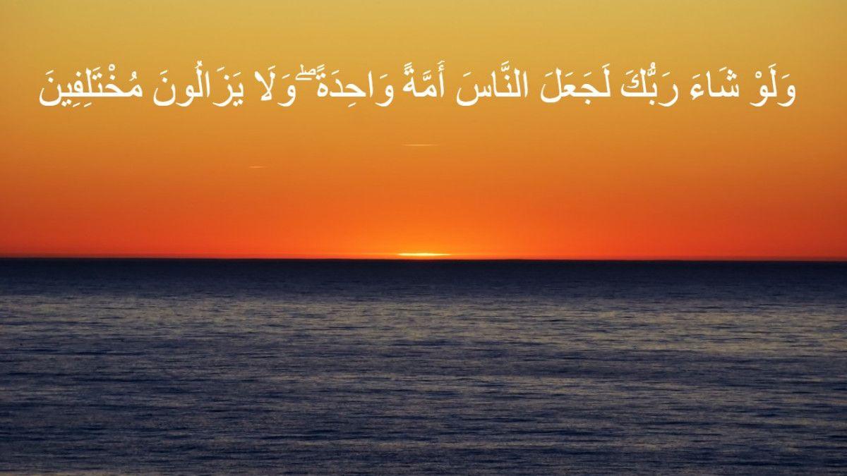 ثقافة الاختلاف طريق إلى التفرقة أم وحدة الامة العربية الإسلامية Celestial Islam Outdoor