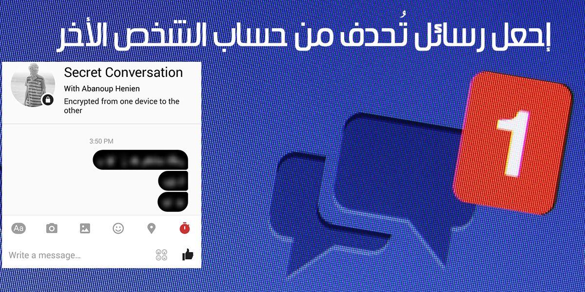 المحادثات السرية كيفية مسح المحادثات بعد وقت مع شخص الاخر علي ماسنجر الفيس بوك Messages Gaming Logos Writing