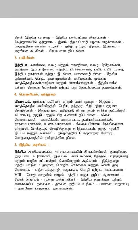 TNUSRB Tamil Nadu Sub Inspector SI Police Exam Syllabus & Pattern
