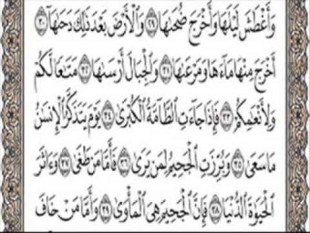 الشيخ ماهر المعيقلي سورة النازعات مكررة 3 مرات تعليم للاطفال Arabic Calligraphy Calligraphy Arabic