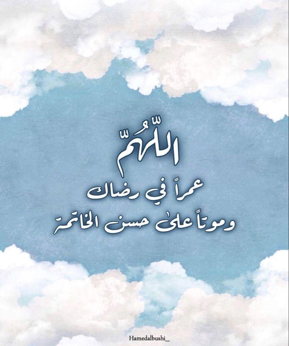 اللهم عمرا Islamic Quotes Islamic Pictures Muslim Culture