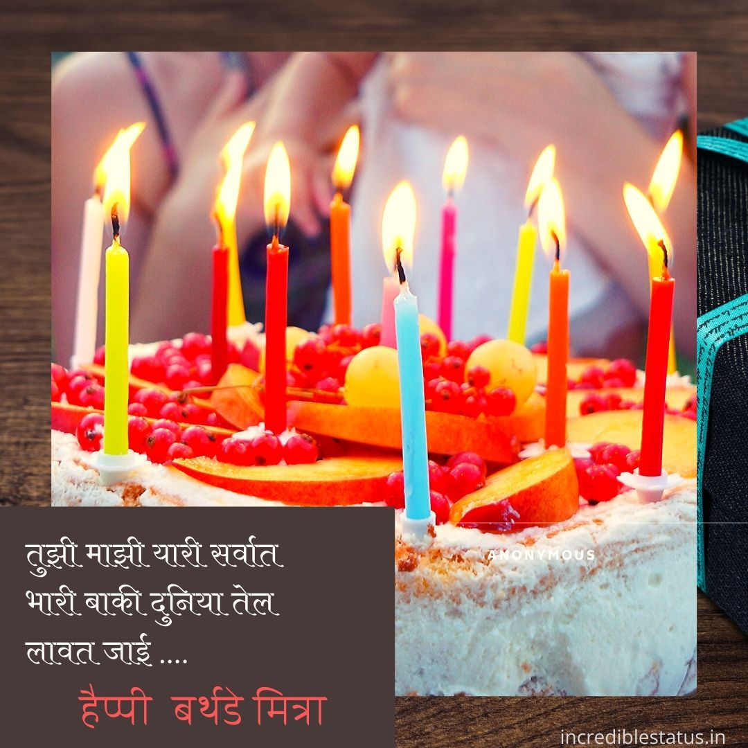 Birthday Wishes In Marathi For Friends In 2020 Nice Birthday Messages Friend Birthday Quotes Happy Birthday Wishes