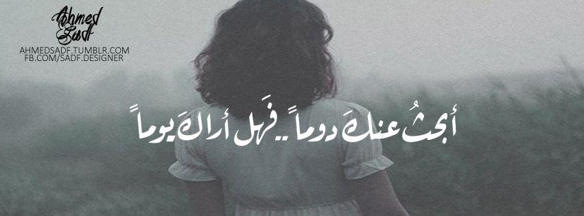 Design Words Arabic Song Fairouz Fayrouz كلمات عربي اغاني فيروز ابحث عنك دوما Instagram Quotes Arabic Quotes Words