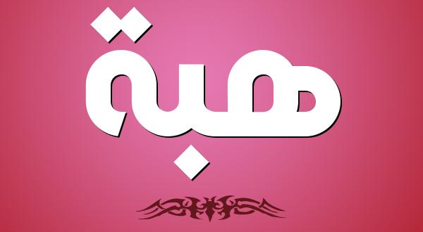 معنى اسم هبة صفات حاملة اسم هبة ودلعها Company Logo Vimeo Logo Tech Company Logos