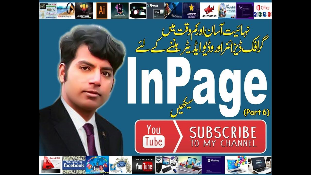 How to Set IMAGE Color in InPage Urdu & Hindi Part 6