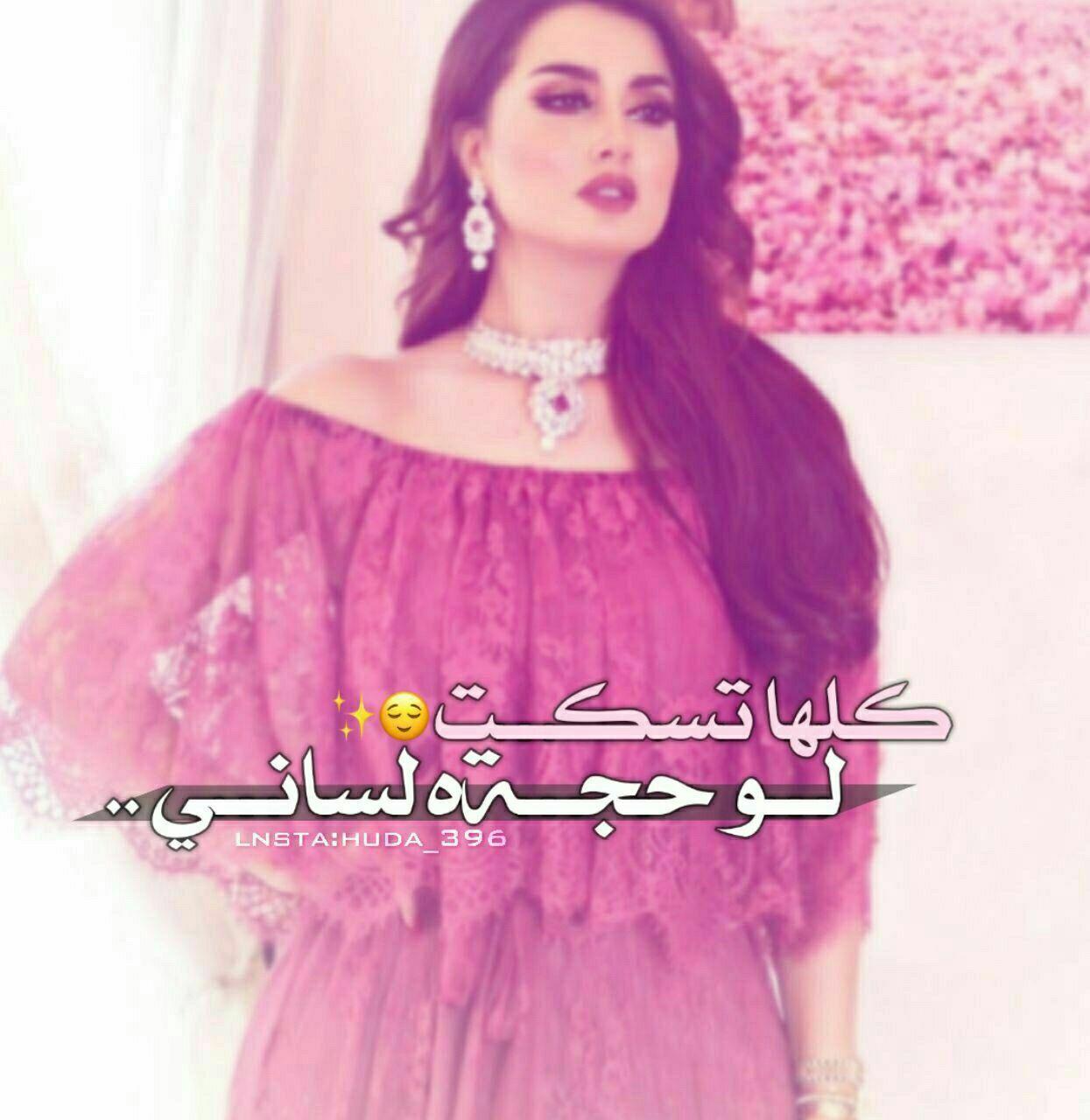 Pin By بنت محمد On كبرياء انثي Beautiful Women Faces Wedding Hairstyles Bride Stylish Girl Pic