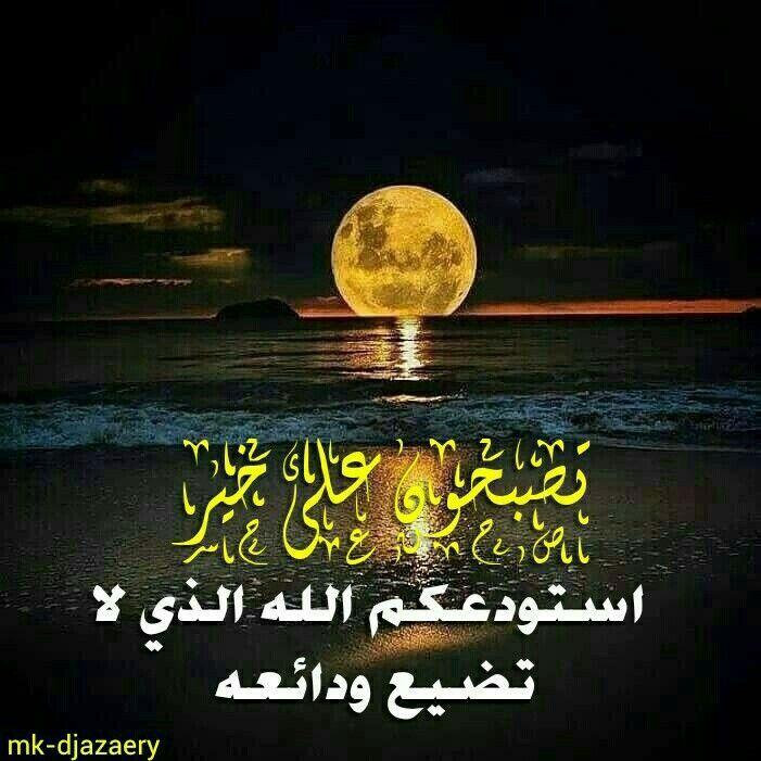 استودعكم الله الذي لا تضيع ودائعه Good Morning Quotes Picture Quotes Beautiful Gif