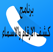 برنامج كشف الارقام والاسماء 4 Caller Id Logos Nike Logo