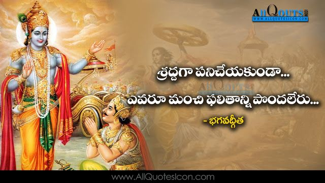 Bhagavad Gita Quotes In Telugu Hd Wallpapers Bhagwat Geeta Lines Sri
