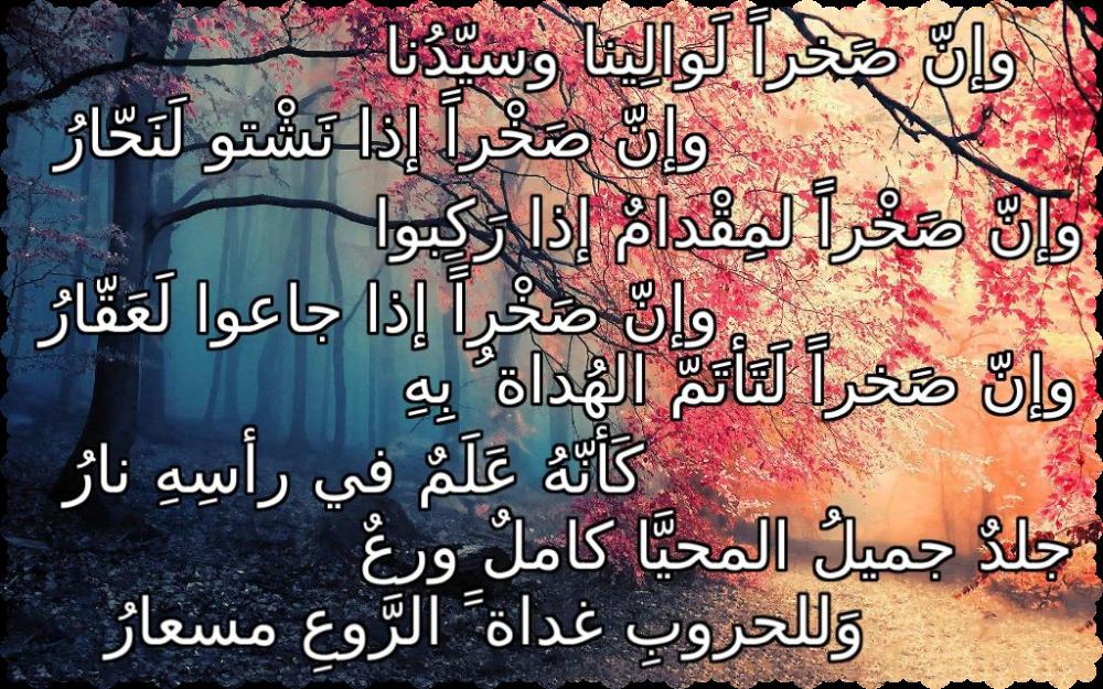 آه كم يبعد الدهر عنا أحبابا Inspirational Poems Poems Beautiful Morning Quotes