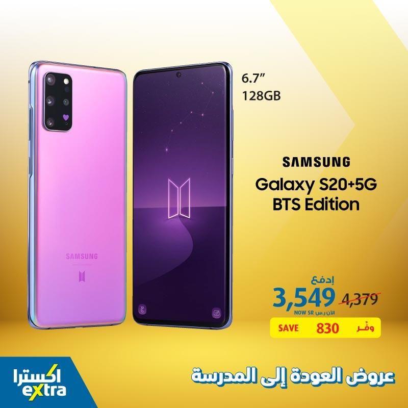 عروض اكسترا السعودية علي اسعار جوالات Samsung اليوم 29 8 2020 عروض اليوم Samsung Galaxy Phone Galaxy Phone Samsung Galaxy