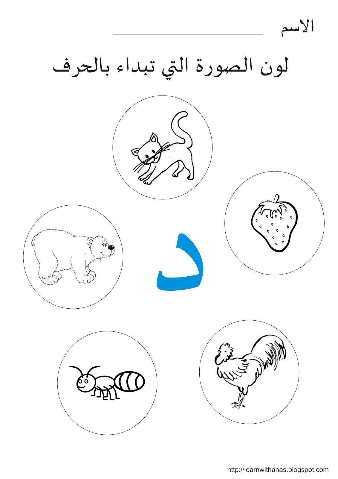 حرف د Google Search Learn Arabic Alphabet Arabic Alphabet Letters Learning Arabic