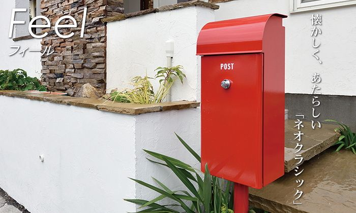 郵便受け フィール 送料無料 Feel オンリーワンクラブ 郵便ポスト スタンドポスト ポール式ポスト 左勝手