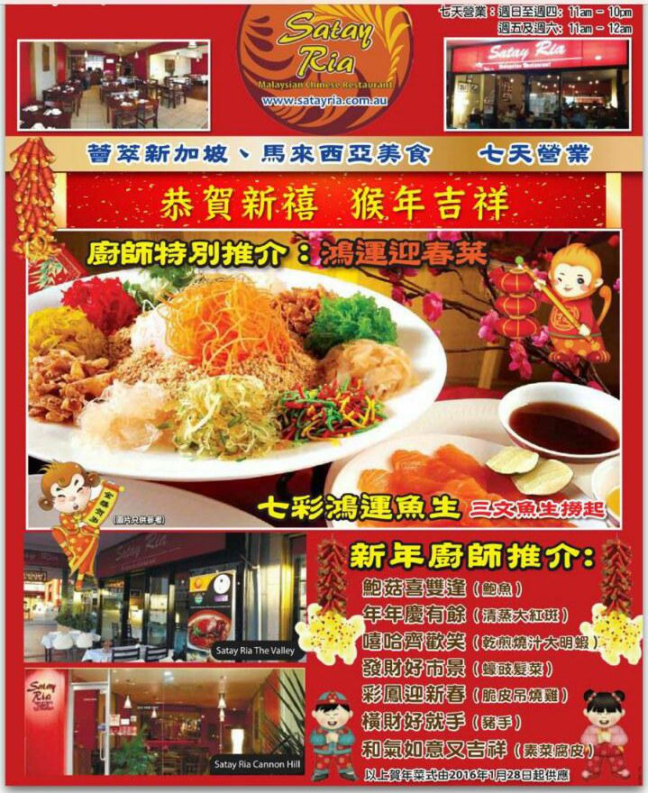 Satay Ria Malaysian Chinese Restaurant 2016 Chinese New Year Menu To Make A Reservation You Can Call Us On 3390 6226 Chinese Restaurant Satay New Year Menu